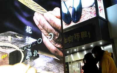 Peking 08