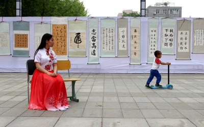Peking 25